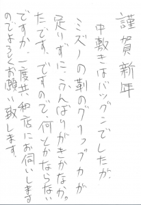 メッセージNo.3