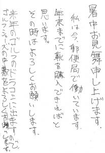 メッセージNo.4