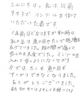メッセージNo.5