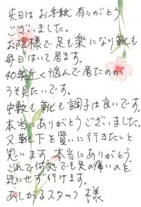 メッセージNo.7