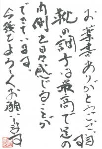 メッセージNo.10