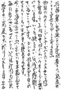 メッセージNo.11