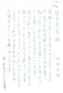 メッセージNo.12